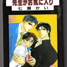 Yaoi Manga Sensai ga Okiniiri Kai Nanase Anthology