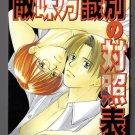 Yaoi Manga Tekimikata Shikibetsu no Taishouhyou #1 BL