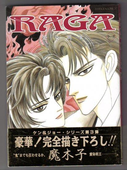 Yaoi Manga RAGA by Makiko Japanese Fantasy Story