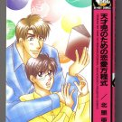 Yaoi Manga Tensaiji no Tame no Renaihouteishiki BL