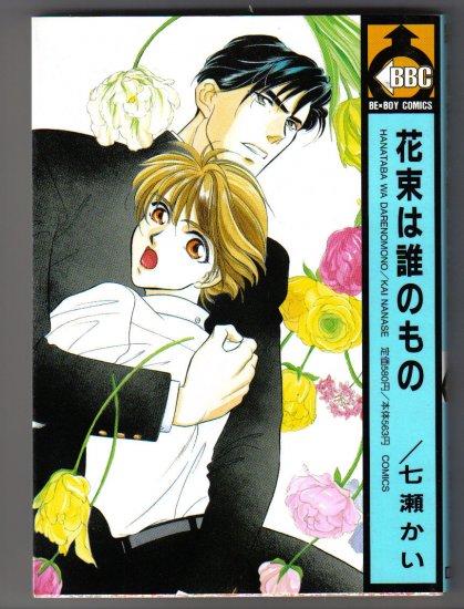 Yaoi Manga Hanataba wa Dare no mono Kai Nanase