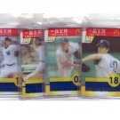 Chien-Ming Wang Mcdonald's Taiwan Exclusive 40 Card Set Yankees