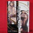 12-ji no Kenryokusha #1 Manga Japanese / Wasa Sagiri