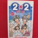 2 x 2 Two by Two #12 Manga Japanese / Uuizumi