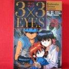 3x3 Eyes OVA Seima Densetsu Kagi no Shou #2 Full Color Manga Japanese / Yuzo Takada