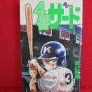4 Ban Third Manga Japanese / AOYAMA Gosho