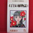 4 Choume no Shokubutsushi #1 Manga Japanese / OONO Junko