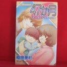 47 kagetsu Manga Japanese / INAGAKI Misugi