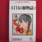 5 Choume no Shokubutsushi #1 Manga Japanese / OONO Junko