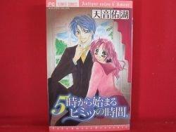 5 Ji kara Hajimaru Himitsu no Jikan Manga Japanese / AMANE Yuko