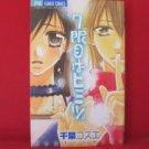 7 Genme wa Himitsu Manga Japanese / CHIBA Kozue