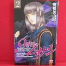 9 Banme no Musashi #2 Manga Japanese / TAKAHASHI Miyuki