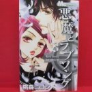 A Devil and Her Love Song #3 Manga Japanese / TOUMORI Miyoshi