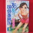 Aa Tantei Jimusho #3 Manga Japanese / Shummi Kanzaki