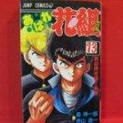 Abare Hanagumi #13 Manga Japanese / Shinichiro Mori, Yuichi Oshiyama