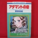 Adamanto no Toride Manga Japanese / NOMA Miyuki