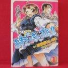 Ah My Buddha #1 Amaenaideyo Manga Japanese / Bohemian-K, SOGABE Toshinori