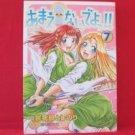 Ah My Buddha #7 Amaenaideyo Manga Japanese / Bohemian-K, SOGABE Toshinori