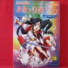 Ah My Goddess #3 Full Color Manga Japanese / Kosuke Fujishima