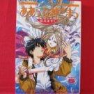 Ah My Goddess #5 Full Color Manga Japanese / Kosuke Fujishima