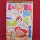 Ai no Osouji Shuukan Manga Japanese / SAKAMOCHI Itako