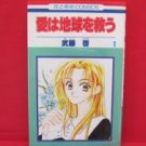 Ai wa Chikyuu wo Sukuu #1 Manga Japanese / MUTOU Hiromu