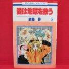 Ai wa Chikyuu wo Sukuu #2 Manga Japanese / MUTOU Hiromu