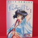 Ai Yori Aoshi #1 Manga Japanese / Kou Fumizuki