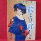 Ai Yori Aoshi #2 Manga Japanese / Kou Fumizuki