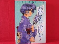 Ai Yori Aoshi #3 Manga Japanese / Kou Fumizuki