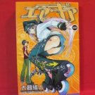 AIR GEAR #2 Manga Japanese / Oh! Great