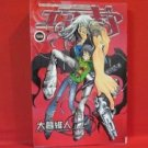 AIR GEAR #9 Manga Japanese / Oh! Great