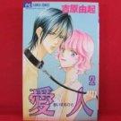 Aisuru Hito #2 Manga Japanese / YOSHIHARA Yuki