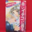 Akai Ichigo ni Kuchibiru wo Manga Japanese / NAKAHARA Migiwa