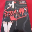 Akame ga KILL #1 Manga Japanese / Takahiro, Tetsuya Tashiro