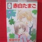 Akashiro Tamago #4 Manga Japanese / Senko Tohmiya