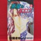 Akuma na Eros #3 Manga Japanese / SHINJO Mayu