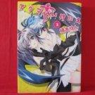 Akuma no Ikenie #1 Manga Japanese / Ayun Tachibana