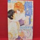 Akuma Yori Yasashii Manga Japanese / HAMAGUCHI Natsuko