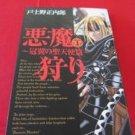 Akumagari Kanyoku no Seitenshi hen #1 Manga Japanese / Seiuchiroh Todono