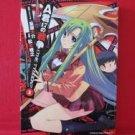 A-kun (17) no Sensou I, the Tycoon? #1 Manga Japanese / GOUYA Daisuke, MATSUMOTO Noriyuki