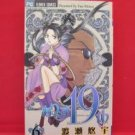 Alice 19th #6 Manga Japanese / WATASE Yuu