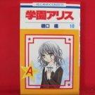 Alice Academy #10 Manga Japanese / HIGUCHI Tachibana