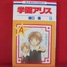 Alice Academy #13 Manga Japanese / HIGUCHI Tachibana