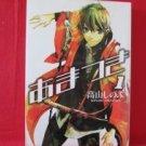 Amatsuki #1 Manga Japanese / Shinobu Takayama