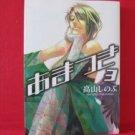 Amatsuki #3 Manga Japanese / Shinobu Takayama