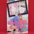 Anata to Nara Dokomademo Manga Japanese / YUMENO Makoto