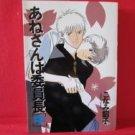 Anesan wa Iincho Manga Japanese / Shoko Konami