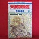 Angel Sanctuary #16 Manga Japanese / YUKI Kaori