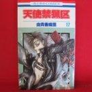 Angel Sanctuary #17 Manga Japanese / YUKI Kaori